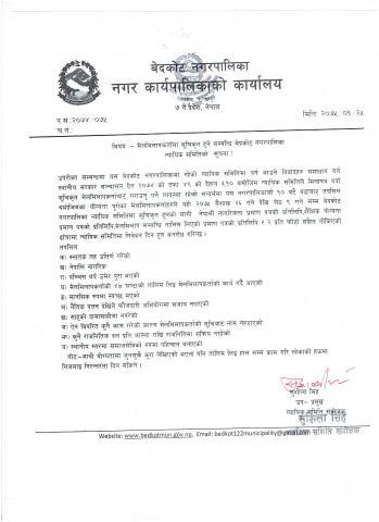 Ganesh Joshi is with Prakash Kalauni Sworadi and 5 others. 55 mins · Mahendranagar ·  मेलमिलापकर्ताहरूलाइ सूचिकृत हुने सम्बन्धि बेदकाेट नगरपालिका न्यायिक समितिकाे सूचना
